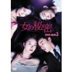 女の秘密 DVD-BOX2  〔DVD〕