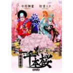 初音ミク / 中村獅童 / 超歌舞伎 今昔饗宴千本桜 DVD  〔DVD〕