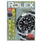 REAL ROLEX Vol.18 CARTOP MOOK / 雑誌  〔ムック〕