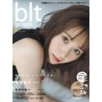 blt graph. vol.19  TOKYO NEWS MOOK 620号