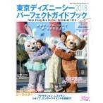 東京ディズニーシーパーフェクトガイドブック2018 My Tokyo Disney Resort / ディズニーファン編集部  〔ムック〕