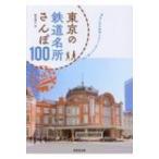 東京の鉄道名所さんぽ100 / 松本典久  〔本〕
