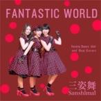 三姿舞 / FANTASTIC WORLD  〔CD Maxi〕