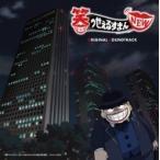アニメ (Anime) / TVアニメ『笑ゥせぇるすまんNEW』 オリジナル・サウンドトラック 国内盤 〔CD〕