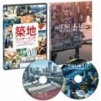 TSUKIJI WONDERLAND(築地ワンダーランド)  〔BLU-RAY DISC〕