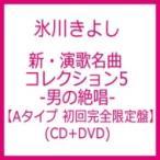 氷川きよし ヒカワキヨシ / 新・演歌名曲コレクション5 -男の絶唱- 【Aタイプ 初回完全限定スペシャル盤】(+DVD