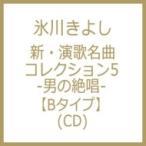 氷川きよし ヒカワキヨシ / 新・演歌名曲コレクション5 -男の絶唱- 【Bタイプ】  〔CD〕