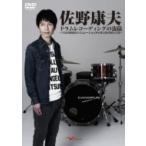 ����ץɥ��쥳���ǥ���ή�� �ץ�θ���Υ��ߥ�졼�����ؤ־��ε��ȿ���  ��DVD��