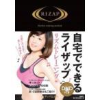 DVD付き 自宅でできるライザップ リズムトレーニング編 / ライザップ  〔本〕