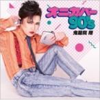 鬼龍院翔 / オニカバー90's (CD+DVD)  〔CD〕