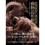アニマル・モデリング 動物造形解剖学 / 片桐裕司  〔本〕