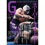 Gスピリッツ Vol.44 タツミムック / 雑誌  〔ムック〕