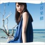 水谷果穂 / 青い涙 【完全生産限定盤】(CD+Blu-ray)  〔CD Maxi〕