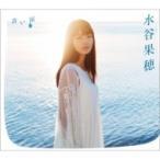 水谷果穂 / 青い涙 【初回限定盤】  〔CD Maxi〕