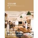 123人の家 vol.2 / アクタス  〔本〕