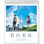 「君の名は。」 Blu-ray スタンダード・エディション  〔BLU-RAY DISC〕