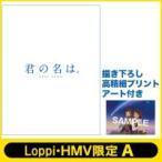 【HMV・Loppi限定】「君の名は。」 Blu-ray コレクターズ・エディション 4K Ultra HD Blu-ray 同梱5枚組(初回生産限定