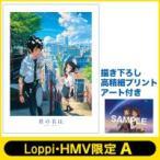 【HMV・Loppi限定】「君の名は。」 Blu-ray スペシャル・エディション 3枚組 +描き下ろし高精細プリントアート付