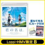 【HMV・Loppi限定】「君の名は。」 Blu-ray スタンダード・エディション +ICカード付き  〔BLU-RAY DISC〕