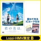 【HMV・Loppi限定】「君の名は。」 DVD スタンダード・エディション +ICカード付き  〔DVD〕