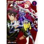 HMV&BOOKS online Yahoo!店で買える「村人ですが何か? 1 ドラゴンコミックスエイジ / 鯖夢 〔本〕」の画像です。価格は670円になります。