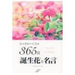 心がきれいになる365日誕生花と名言 / Writes Publishing  〔本〕