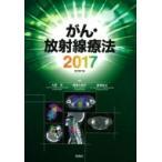 がん・放射線療法 2017 / 大西洋  〔本〕