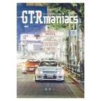 GT-R Maniax サンエイムック / 雑誌  〔ムック〕