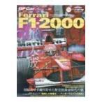 Gp Car Story Vol.20 Ferrari F1-2000 サンエイムック / 雑誌  〔ムック〕