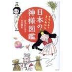 イラストでよくわかる日本の神様図鑑 / カワグチニラコ  〔本〕