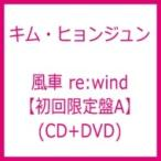 Kim Hyun Joong (SS501 リーダー) キムヒョンジュン / 風車 re: wind 【初回限定盤A】 (CD+DVD)  〔CD Maxi〕