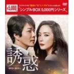 誘惑 DVD-BOX1  〔DVD〕