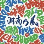 湘南乃風 ショウナンノカゼ / 踊れ 【初回生産限定盤】(+DVD)  〔CD〕