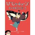 びじゅチューン! DVD BOOK 3  〔DVD〕