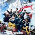 BOYS AND MEN / 帆を上げろ! 【初回限定盤B】(+DVD)  〔CD Maxi〕