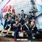 BOYS AND MEN / 帆を上げろ! 【通常盤】  〔CD Maxi〕