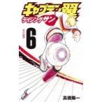 キャプテン翼 ライジングサン 6 ジャンプコミックス / 高橋陽一 タカハシヨウイチ  〔コミック〕