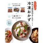 小松菜 冷凍 めんつゆの画像