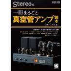 一冊まるごと真空管アンプ読本 使いこなし編 ONTOMO MOOK / Stereo  〔ムック〕
