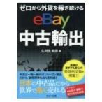 ゼロから外貨を稼ぎ続ける eBay中古輸出 / 久利生和彦  〔本〕