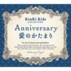 オルゴール / Anniversary  /  愛のかたまり〜KinKi Kidsコレクション 国内盤 〔CD〕