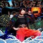 カノエラナ / 「カノエ暴走。」【初回限定盤】(+DVD)  〔CD〕