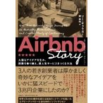 Airbnb Story 大胆なアイデアを生み、困難を乗り越え、超人気サービスをつくる方法 / リー・ギャラガー  〔本