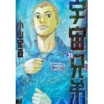 宇宙兄弟 31 モーニングKC / 小山宙哉 コヤマチュウヤ  〔コミック〕