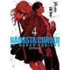 GANGSTA: CURSED. EP_MARCO ADRIANO 4 バンチコミックス / 鴨修平  〔コミック〕