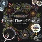 大人のためのヒーリングスクラッチアート Flower!Flower!Flower! けずって描く心の楽園 / ヨシヤス  〔本〕