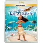 モアナと伝説の海 MovieNEX [ブルーレイ+DVD]  〔BLU-RAY DISC〕