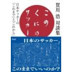 このくにのサッカー 賀川浩対談集 日本サッカーの「これまで」と「これか / 書籍  〔本〕