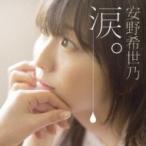 安野希世乃 / 涙。  〔CD〕