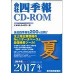 会社四季報CD-ROM 2017年3集 夏号 / 雑誌  〔ムック〕